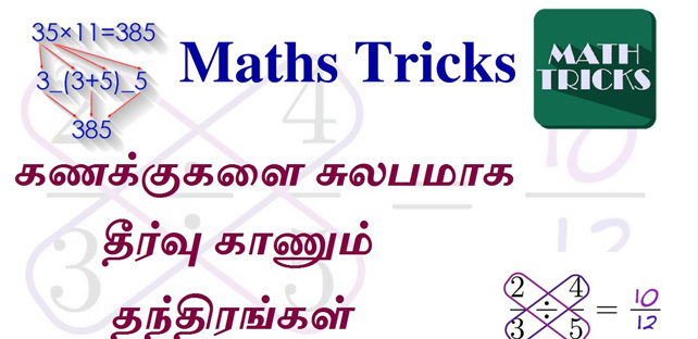 Free Math Tricks App | Download Free Educational Android Apps